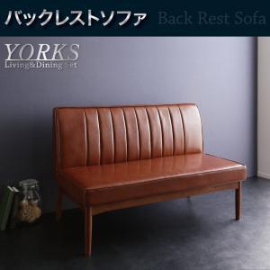 ウォールナット モダンデザインリビングダイニングセット【YORKS】ヨークス バックレストソファ