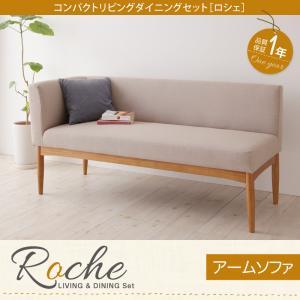 コンパクトリビングダイニングセット【Roche】ロシェ アームソファ