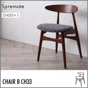 北欧デザイナーズダイニングセット【Spremate】シュプリメイト/チェアB(CH33×1脚)