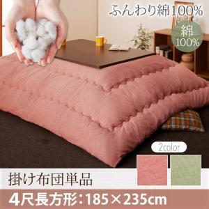 肌に優しい綿100%リバーシブルこたつ布団【melena】メレーナ 掛け布団単品 4尺長方形 ※掛け布団単品