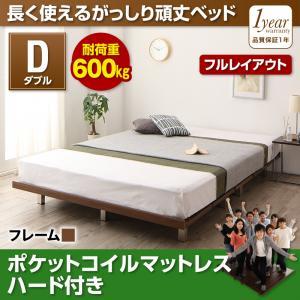 頑丈デザインすのこベッド RinForza リンフォルツァ ポケットコイルマットレスハード付き フルレイアウト ダブル レギュラー