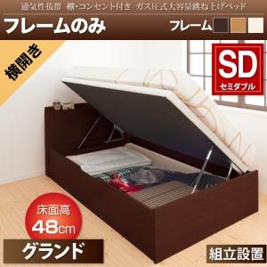 組立設置 通気性抜群 棚コンセント付 大容量跳ね上げベッド Prostor プロストル ベッドフレームのみ 横開き セミダブル グランド