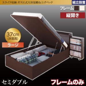 組立設置 スライド収納_大容量ガス圧式跳ね上げベッド Many-IN メニーイン ベッドフレームのみ 縦開き セミダブル 深さラージ