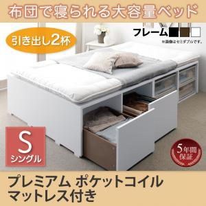 布団で寝られる大容量収納ベッド Semper センペール プレミアムポケットコイルマットレス付き 引出し2杯 シングル