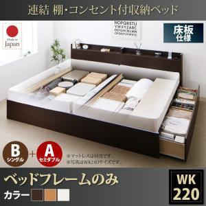 連結 棚・コンセント付収納ベッド Ernesti エルネスティ ベッドフレームのみ 床板 B(S)+A(SD)タイプ ワイドK220(S+SD)