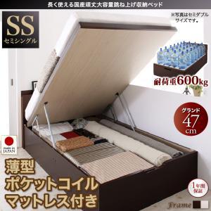 長く使える国産頑丈大容量跳ね上げ収納ベッド BERG ベルグ 薄型ポケットコイルマットレス付き セミシングル 深さグランド