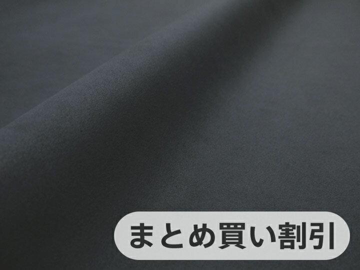 東レ エクセーヌ(アルカンターラ)人工皮革 スエード生地【黒~ダークグレー 5M】 [ECS-BLACK-5M]