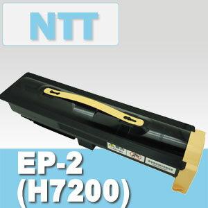 EP-2(H7200)トナー NTT リサイクル品 ※平日AM注文は即納(代引を除く) トナー全品宅急便無料!(他商品との同梱は承れません)10P05Nov16