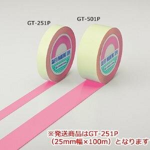【最大1000円OFFクーポン発行中】日本緑十字社 ガードテープ GT-251P ピンク 148027