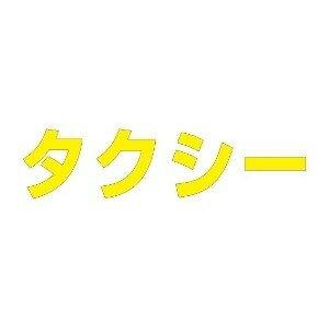 【最大1000円OFFクーポン発行中】ユニット UNIT 路面表示シート 835-054Y 文字 タクシー 500×500 黄