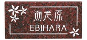 天然石サイン表札(ワイドタイプ)
