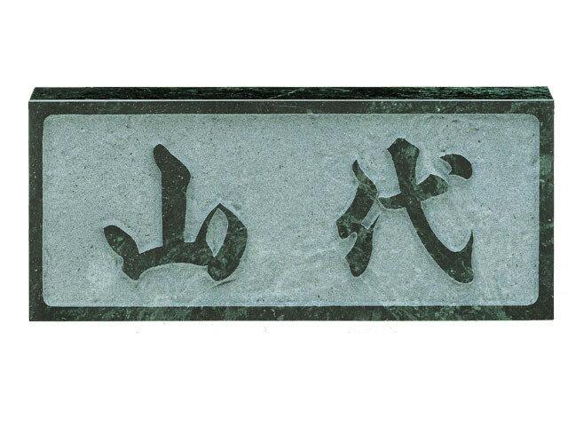 天然石表札[大理石グリーンリーフ]レリーフグリーンリーフ(素彫)