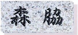 表札 御影石 ミカゲ石 石製表札 天然石(白御影・彫込)【送料無料】