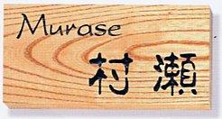 表札 木 木製表札 ウッド 戸建 天然木(けやき・デザイン彫刻)サイズ:180×87×20mm【送料無料】