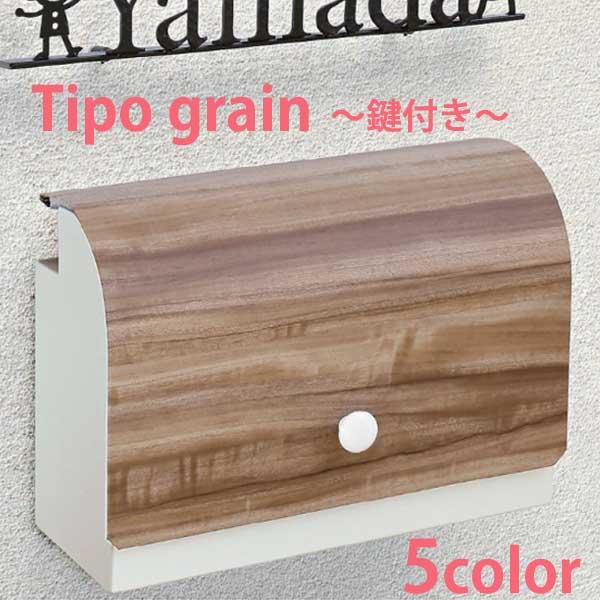 Tipo grain/ティーポ グレイン 鍵付き/郵便ポスト 壁付け/壁掛けポスト/D-1/RCP/05P03Sep16/【HLS_DU】