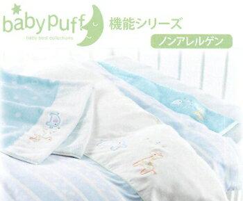 【東京西川】【baby puff(ベビーパフ)】【ベビー・赤ちゃん用】 日本製機能シリーズ ラ・モルフェノンアレルゲン カバーリング組ふとん(布団)LL2500