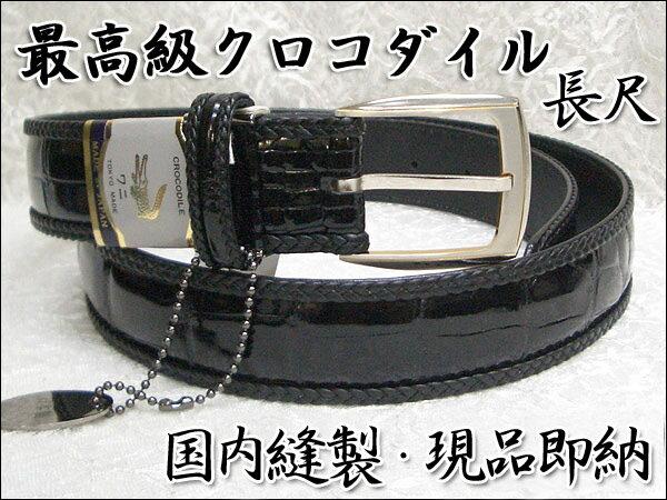◇クロコダイル 高級ベルト 35mm 紐載せ 黒 長尺 日本製■●