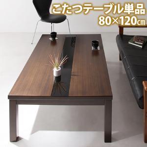 こたつテーブル 4尺長方形 おしゃれ アーバンモダンデザインこたつテーブル (80×120cm) こたつテーブル
