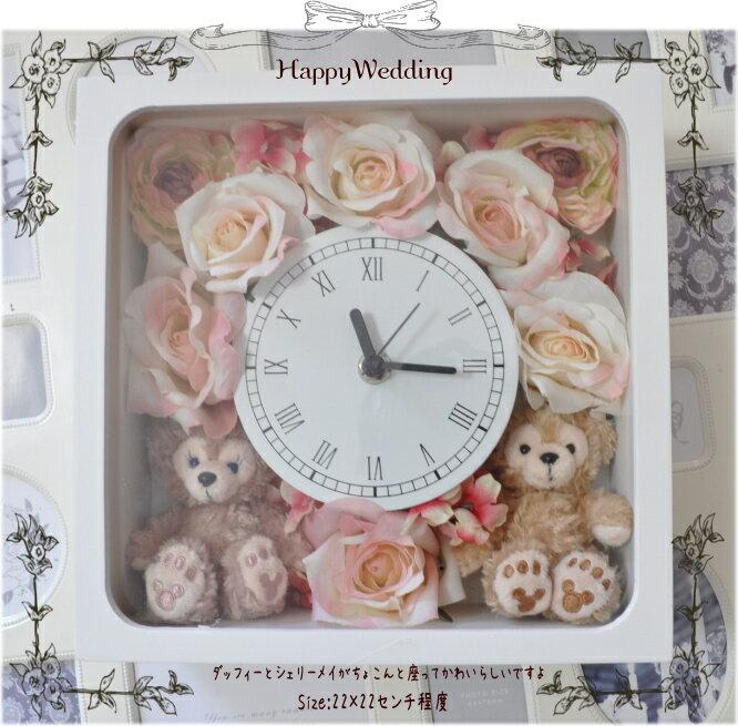 **送料無料!お誕生日にいかが?ディズニーシー★ダッフィー&シェリーメイがついた時計。掛け時計としても、置時計としてもつかえます。プレゼントにおすすめ!アーティフィシャルフラワー☆完成品OR手作りキット