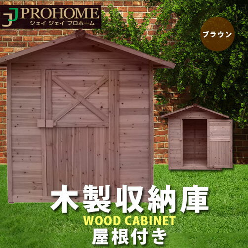 木製収納庫 屋根付き(39941)