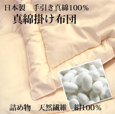 日本製 手引き真綿特級0.4kg使用真綿ふとんベビー用120×140cm 真綿布団 【RCP】【12ss】