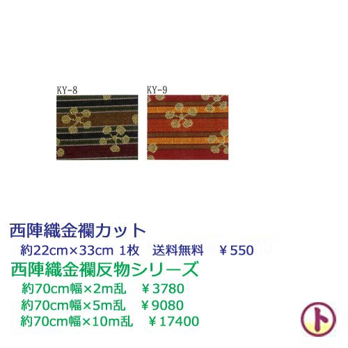 96時間限定!P最大9倍 9/15-9/19【送料無料】INAZUMA 西陣織金襴約70cm幅×10m乱1反のお値段ですお色をお選びください