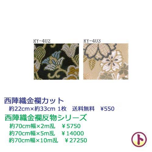 96時間限定!P最大9倍 9/15-9/19【送料無料】INAZUMA 西陣織金襴約70cm幅×5m乱1反のお値段ですお色をお選びください