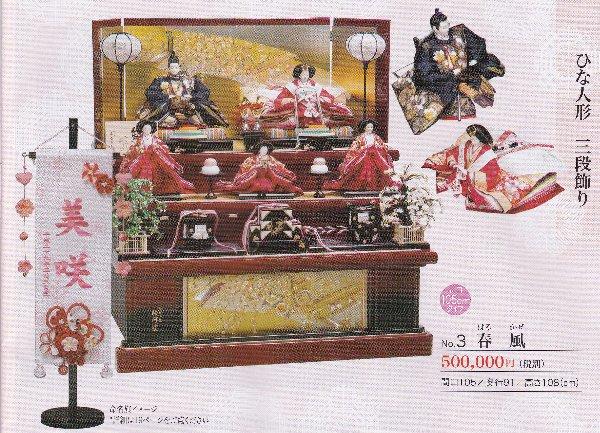 【送料無料】ひな人形 三段かざり 春風間口105*奥行91*高さ108cm平安豊久作雛祭り 雛人形 桃の節句