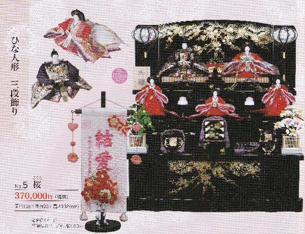 【送料無料】ひな人形 三段かざり 桜間口105*奥行93*高さ120cm雛祭り 雛人形 桃の節句 三月三日