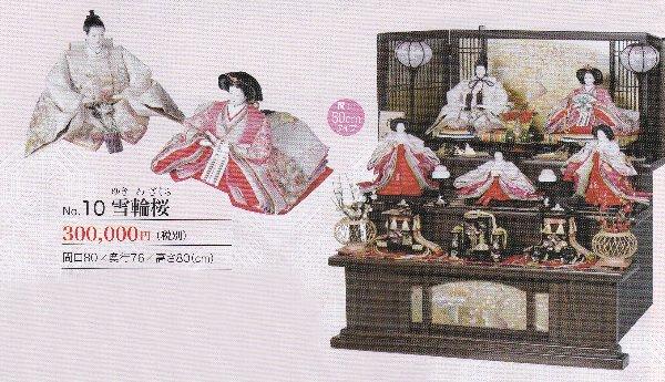 【送料無料】ひな人形 三段かざり 雪輪桜間口80*奥行76*高さ80cm雛祭り 雛人形 桃の節句 三月三日