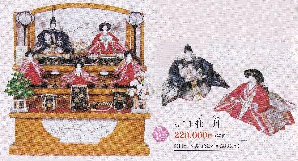 【送料無料】ひな人形 三段かざり 牡丹間口80*奥行62*高さ83cm雛祭り 雛人形 桃の節句 三月三日