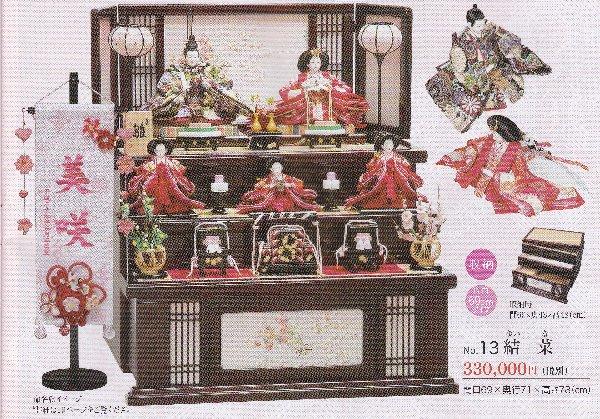 【送料無料】ひな人形 三段収納飾り 結菜間口69*奥行71*高さ78cm雛祭り 雛人形 桃の節句 三月三日