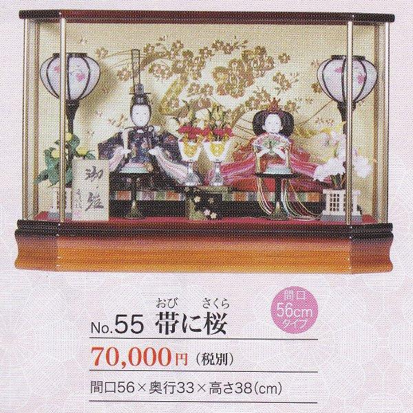 【送料無料】特別奉仕品 ひな人形 ケース飾りのぞみ間口85*奥行45*高さ47cm雛祭り 雛人形 桃の節句 三月三日