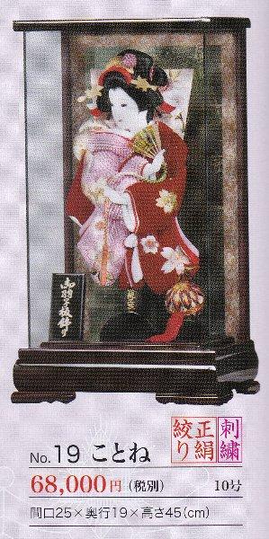 【送料無料】御羽子板飾り 正絹絞り 刺しゅうことね 10号間口25*奥行19*高さ45cm