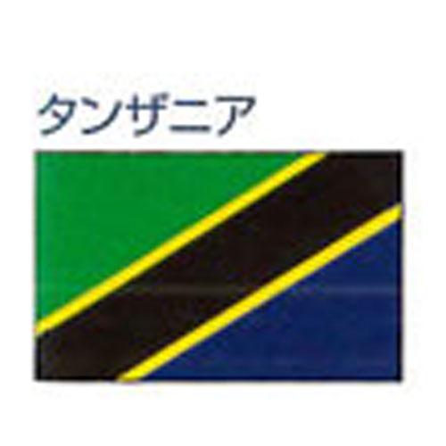 【送料無料】エクスラン外国旗 90×135タンザニア(小)アクリル100%旗 フラッグ FLAG