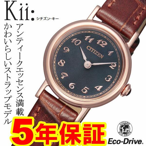 期間限定 エントリーでポイント+4倍  シチズン キー エコドライブ ソーラー CITIZEN Kii レディース EX1402-01E 腕時計 EX140201E 送料無料 ギフトラッピング無料 プレゼント