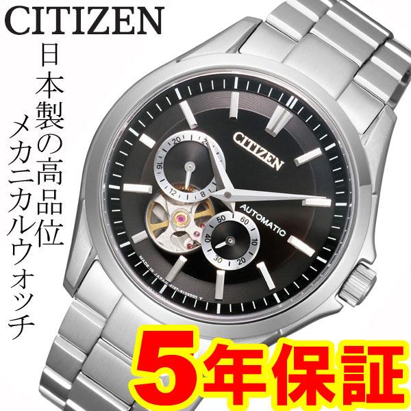 シチズン オートマチック 自動巻 機械式 腕時計 CITIZEN NP1010-51E