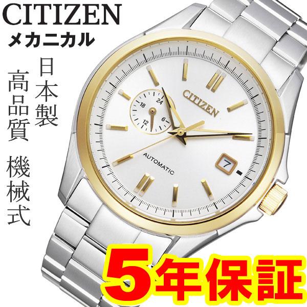 シチズン オートマチック 自動巻 機械式 腕時計 CITIZEN NP3024-56A