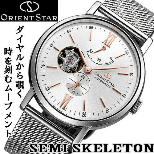 オリエントスター クラシックセミスケルトン ORIENTSTAR 自動巻き オートマチック 機械式腕時計 WZ0311DK