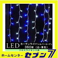 360球LEDカーテンライト 白・青色/シルバーコード/防雨型/LPi360SWB/クロスライセンス【イルミネーション】【クリスマス】【コロナ産業】