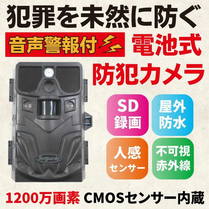 防犯カメラ 電池式 SDカード録画機内蔵 屋外用1200万画素赤外線 防犯カメラトレイルカメラ (3510990166)