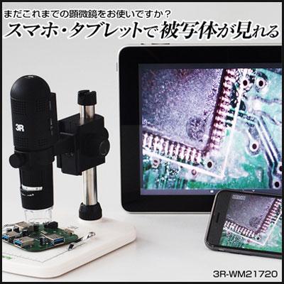 顕微� Wi-Fi&USBデジタルマイクロスコープ(3R-WM21720)