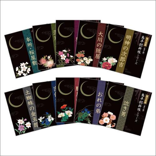 鬼平犯科帳全10巻セットヒーリング CD 音楽 癒し ヒーリングミュージック ギフト プレゼント