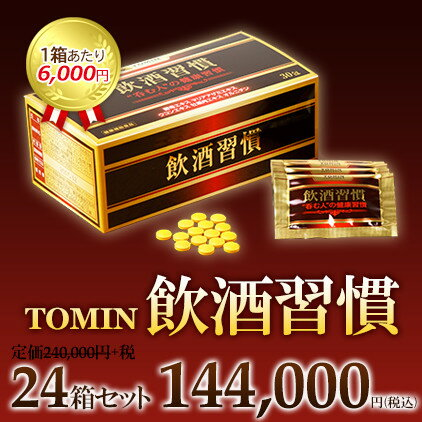 TOMIN飲酒習慣 日本生物化学 24箱セット