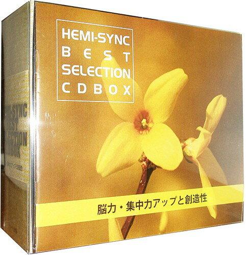 【ヘミシンクCD】脳力・集中力アップと創造性【ベストセレクション・ヘミシンクCD・BOX】