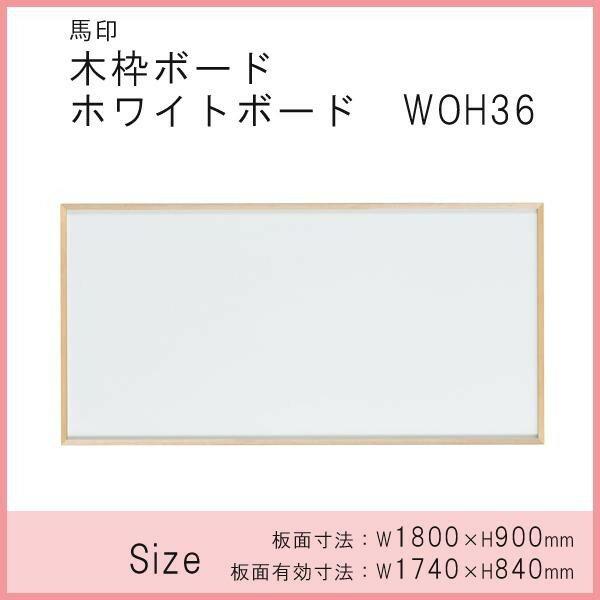 【直送品】【代引き不可】馬印 木枠ボード ホワイトボード 1800×900mm WOH36ご注文後9~12営業日後の出荷となります
