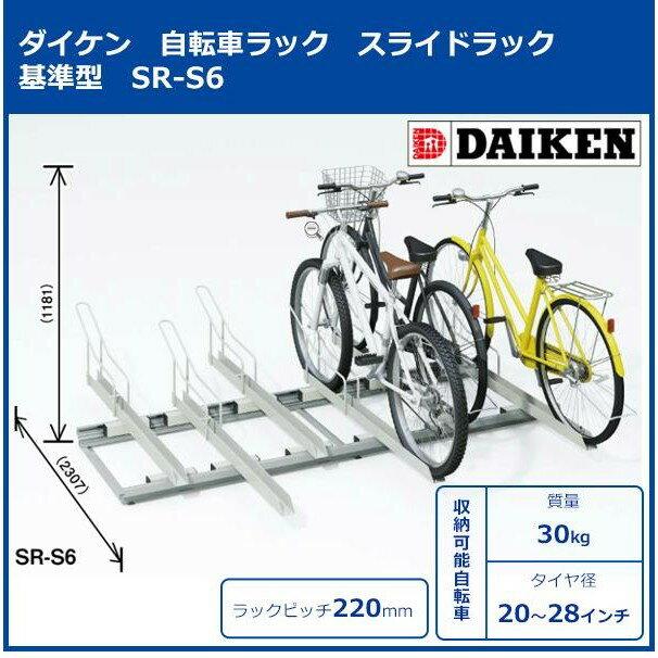 【直送品】【代引き不可】ダイケン 自転車ラック スライドラック 基準型 SR-S6 6台用ご注文後9~12営業日後の出荷となります