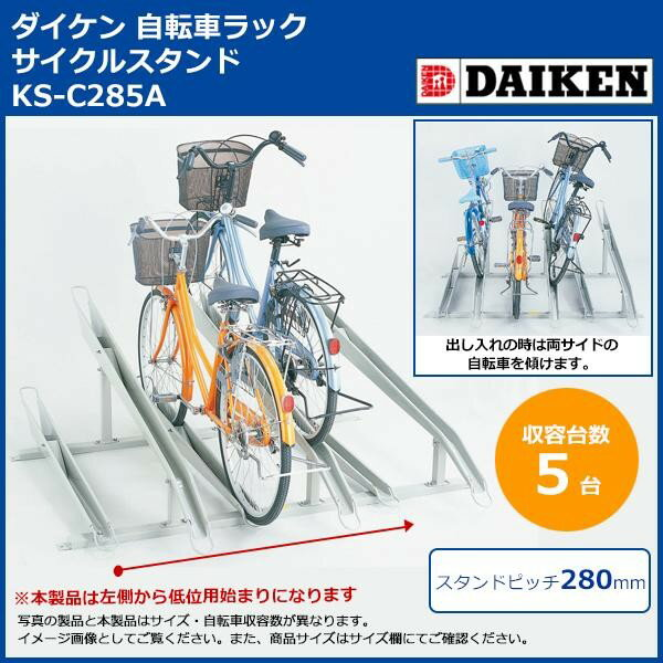 【直送品】【代引き不可】ダイケン 自転車ラック サイクルスタンド KS-C285A 5台用ご注文後9~12営業日後の出荷となります