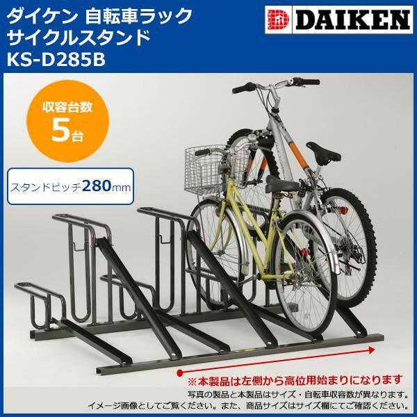【直送品】【代引き不可】ダイケン 自転車ラック サイクルスタンド KS-D285B 5台用ご注文後9~12営業日後の出荷となります