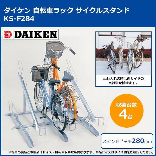 【直送品】【代引き不可】ダイケン 自転車ラック サイクルスタンド KS-F284 4台用ご注文後9~12営業日後の出荷となります